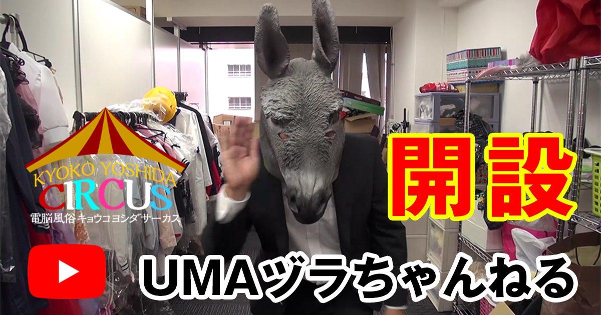 ヨシダサーカスUMAヅラちゃんねる開設